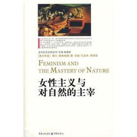 女性主义与对自然的主宰