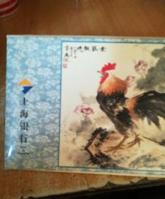 上海银行生肖贺卡(明信片全5张,应鹤光签赠)