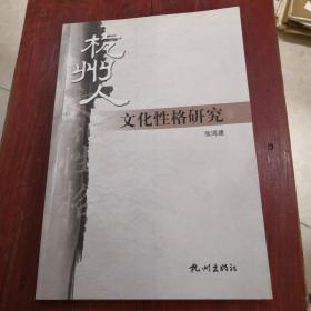 杭州人文化性格研究