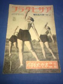 【朝日新闻  支那事变特辑】昭和十四年出版,八开一册全,有《新支那诞生记》一文,有汪精卫照片,《中国共产军的现状》,飞机轰炸延安的路线图,并附有毛泽东的照片