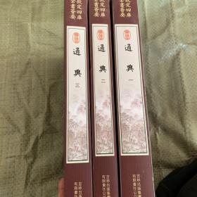 通典(全3册)