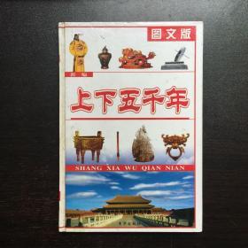新编上下五千年.图文版 12