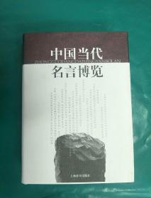 中国当代名言博览