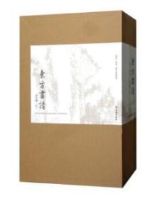 宋代卷 山水(东方画谱 16开 全67册)文物出版社