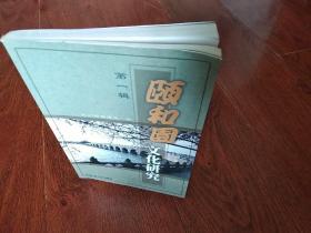 颐和园文化研究.第一辑