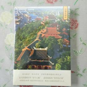 中国国家地理·风物中国志:  靖江