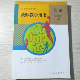 义务教育教科书教师教学用书.英语.七年级.上册