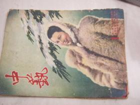 中艺画报(民国画报第一期)