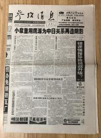 参考消息 2005年11月2日 星期三 第17063期 国内统一刊号:CN11-0048 今日16版 小泉重用硬派为中日关系再造阴影