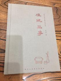 炉瓶三事 传统香事器具研究