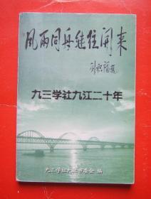 风雨同舟继往开来九三学社九江二十年