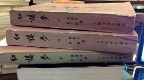 红楼梦(全三册) 精装 刘旦宅彩色插图 1985年 1版1印