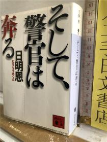 そして、警官は奔る 日明恩 讲谈社文库 日文原版64开小说た