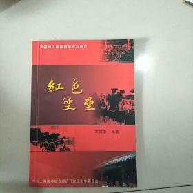 红色堡垒 民福地区建国前革命斗争史