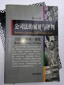 公司法的展开与评判:方法·判例·制度
