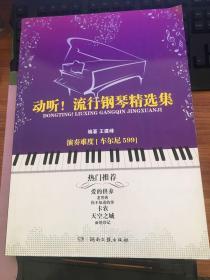 动听!流行钢琴精选集