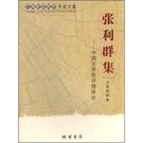 广西社会科学专家文集·张利群集:中国文学批评整体论