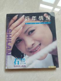 百年情深:石兰写真专辑:[中英文本]