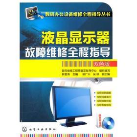 液晶显示器故障维修全程指导(附光盘双色版)/数码办公设备维修全