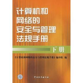 计算机和网络的安全与管理法规手册(下册)