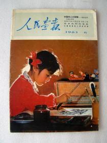 人民画报1983--6