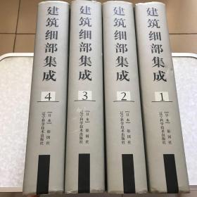 建筑细部集成1-4册全