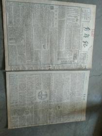 《青年报》1950年一月十五日。本期一张半。复旦的总结学习运动。一九五o年中国人民解放军和中国人民的光荣斗争任务:解放台湾,西藏,海南岛!完成中国统一大业。