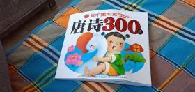 唐诗三百首-最中国的童书