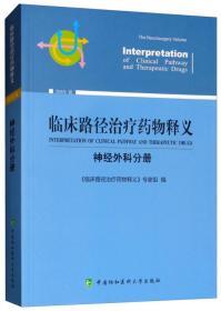 现货-临床路径治疗药物释义·神经外科分册