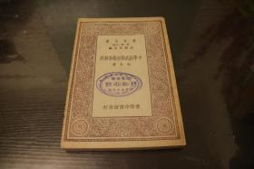 《中华新武术初级拳脚科》(万有文库,民国19年初版) 陈冯锡如赠本 上下册合订本