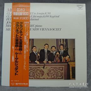 莫扎特 A大调单簧管五重奏 里博指挥 日本黑胶唱片805