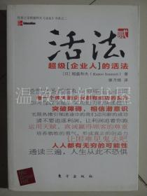 """活法(贰):超级""""企业人""""的活法  (正版现货)"""