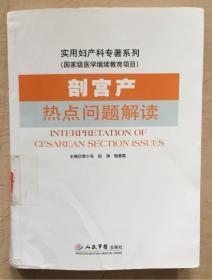 剖宫产热点问题解读.实用妇产科专著(16开平装本)