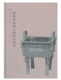 正版 西周青铜器分期与断代研究 (16开精装 全一册)文物出版社