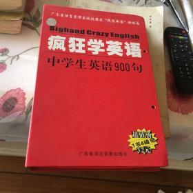 疯狂学英语:中学生英语900句