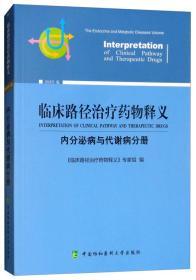 (2018年版)临床路径治疗药物释义:内分泌病与代谢病分册