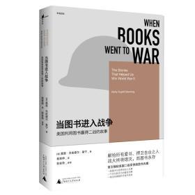 新民说  当图书进入战争:美国利用图书赢得二战的故事(塑封未拆)