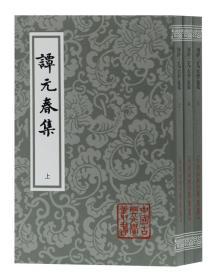 新书--中国古典文学丛书:谭元春集 平装