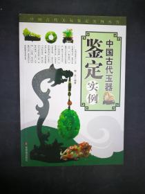 中国古代玉器鉴定实例