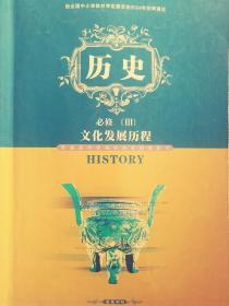历史必修三 文化发展历程:普通高中课程标准实验教科书