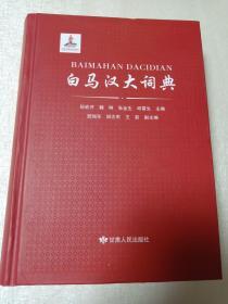 白马汉大词典