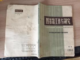 圖書館工作與研究 1983年增刊