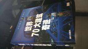 世界70大建筑奇迹