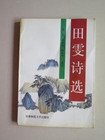 田雯诗选(清代山东省德州籍名家,曹鼎、刘保今等选注)
