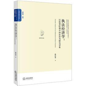 执法经济学:以转型时期的中国法治为研究对象