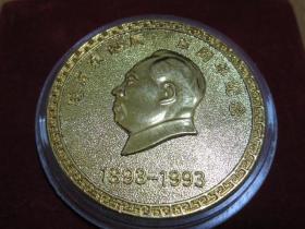 纪念毛泽东诞辰百周年24K镀金纪念章