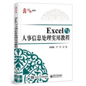 Excel与人事信息处理实用教程