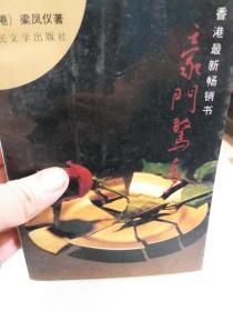 香港作家梁凤仪女士签名本《豪门惊梦》一册