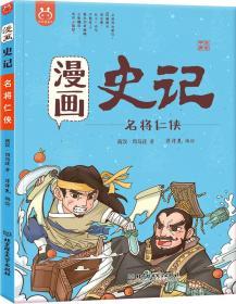 [社版]洋洋兔童书:史记-名将仁侠[彩图漫画版]