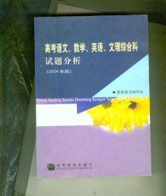 高考语文、数学、英语、文理综合科试题分析 (2004年版)
